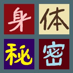 おったま漢字(私:身体・秘密)