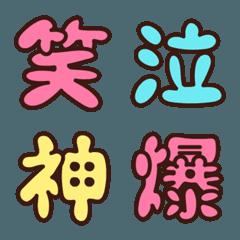 よく使う漢字 デコ文字1(感情編)