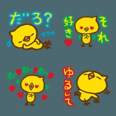 ひよこちゃん絵文字1
