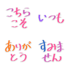 組み合わせ言葉07 【丁寧な基本の挨拶】
