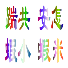Using colored texts in Minnan dialect