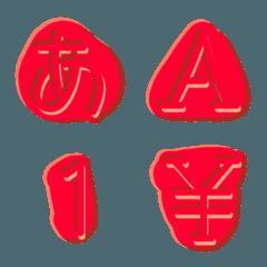 ロウ印絵文字