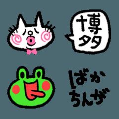博多弁の絵文字とです♡3