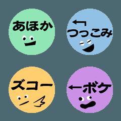 カラフルかわいい関西弁