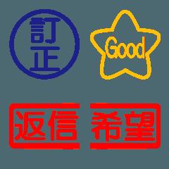 仕事用スタンプ判子風2 絵文字