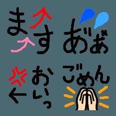 語尾.文字.言葉の絵文字