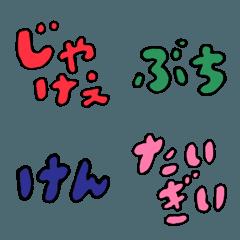 広島弁絵文字