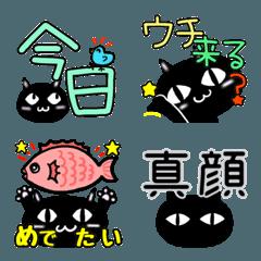 黒いネコのあると便利な絵文字
