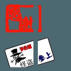 組合わせ<絵文字>(ハンコ)(カード)