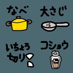 料理のレシピなどに使える絵文字