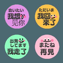 カラフルでかわいい中国語と台湾語