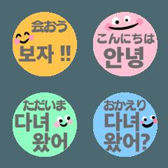 カラフルでかわいい韓国語