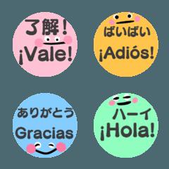 カラフルでかわいいスペイン語