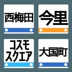 大阪メトロ 四ツ橋線今里筋線ニュートラム