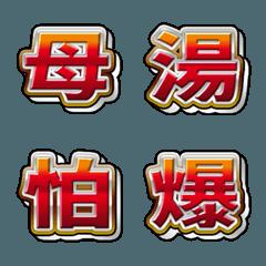 Emoji_Game_Word!