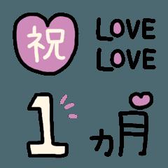 カップル 記念日 お祝い 絵文字