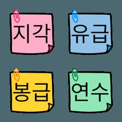 韓国語のお仕事絵文字