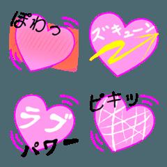 愛の言葉〜気持ちを伝える ハート〜第2弾
