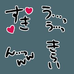 手書き絵文字★文末★セリフ★一言