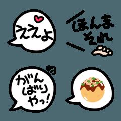 使いやすい関西弁のふきだし絵文字