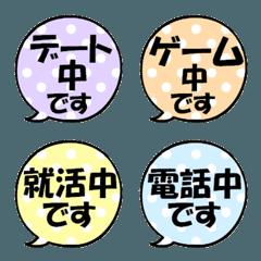 なんか可愛い吹き出し絵文字(○○中2)