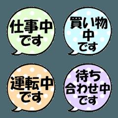 なんか可愛い吹き出し絵文字(○○中)