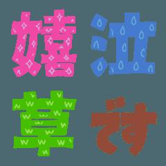 毎日絵文字 一文字漢字