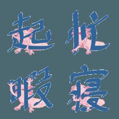 ウーパールーパー、ウパィユの漢字(2)