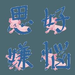 ウーパールーパー、ウパィユの漢字(3)