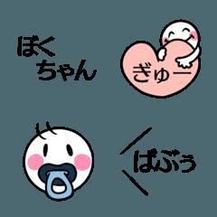 赤ちゃん言葉の吹き出し絵文字