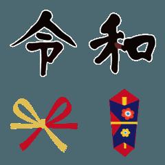 筆文字 令和元年