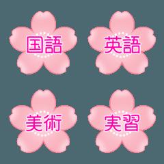 時間割 科目 授業で使える! 桜の絵文字!