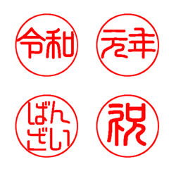 円型印鑑風絵文字スタンプ