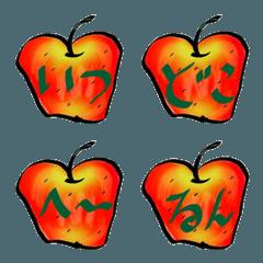 リンゴ de 絵文字 (ちょっとした言葉)