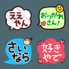 かわいい!関西弁の吹き出し絵文字♪