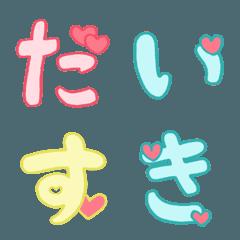 ハートいっぱいデコ文字(かなカナ)