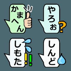 大阪弁吹き出し絵文字1.上級者向き