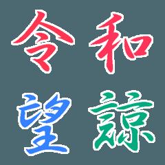 日本の美しい漢字