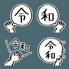 令和◎新元号の絵文字/シンプル