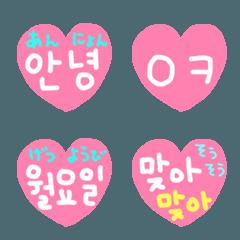 韓国語☆絵文字(ピンクハート)