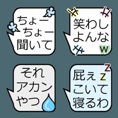 大阪弁吹き出し絵文字2.上級者向き