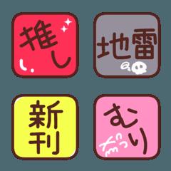 オタクのためのシンプル絵文字