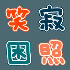 手書き☆1文字漢字