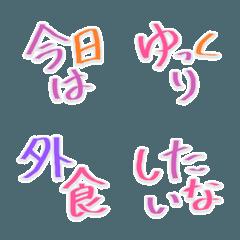 組み合わせ言葉08 【家族連絡用】