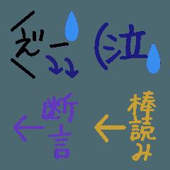 語尾用&矢印でつっこみ(塩対応)③