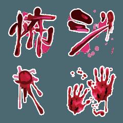 ホラーなデコ文字2(血文字風)