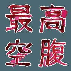 ホラーなデコ文字2+(血文字風の漢字)