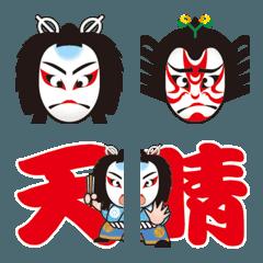 千両役者歌舞伎スタンプ  絵文字