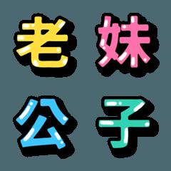 Often Used 3D word vol.2-appellation