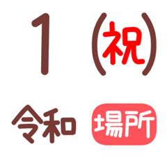 ゆるかわ♡日付・曜日・時間の絵文字